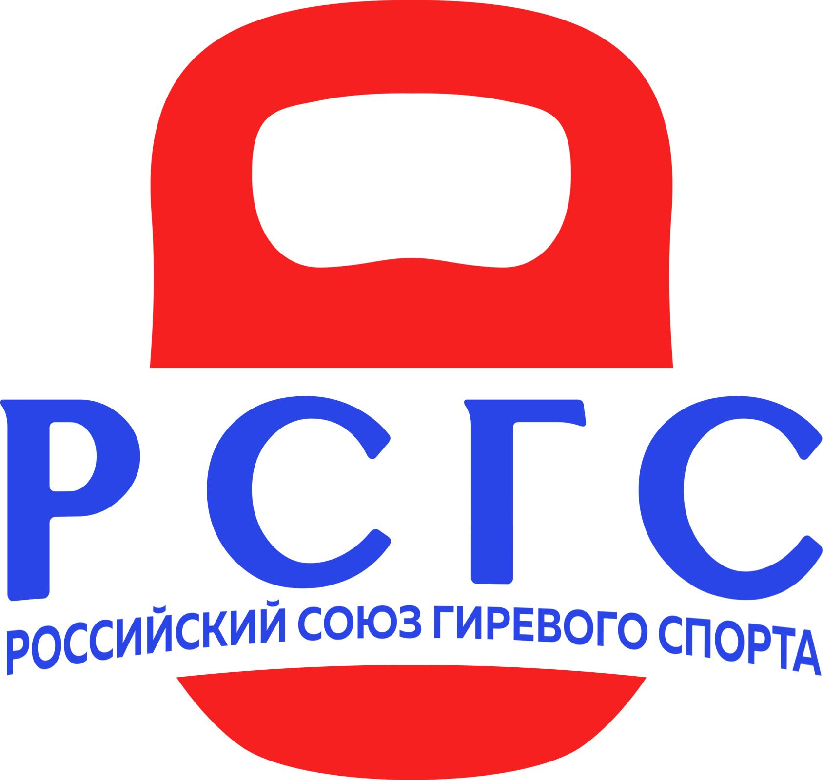 Российский союз гиревого спорта