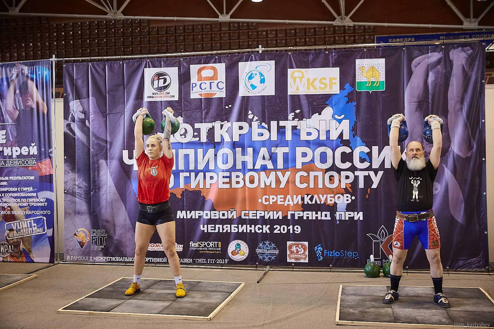 Чемпионат России среди клубов прошел под эгидой РСГС