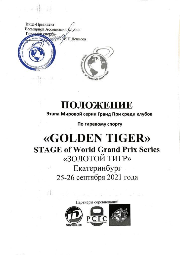 Golden Tiger 2021