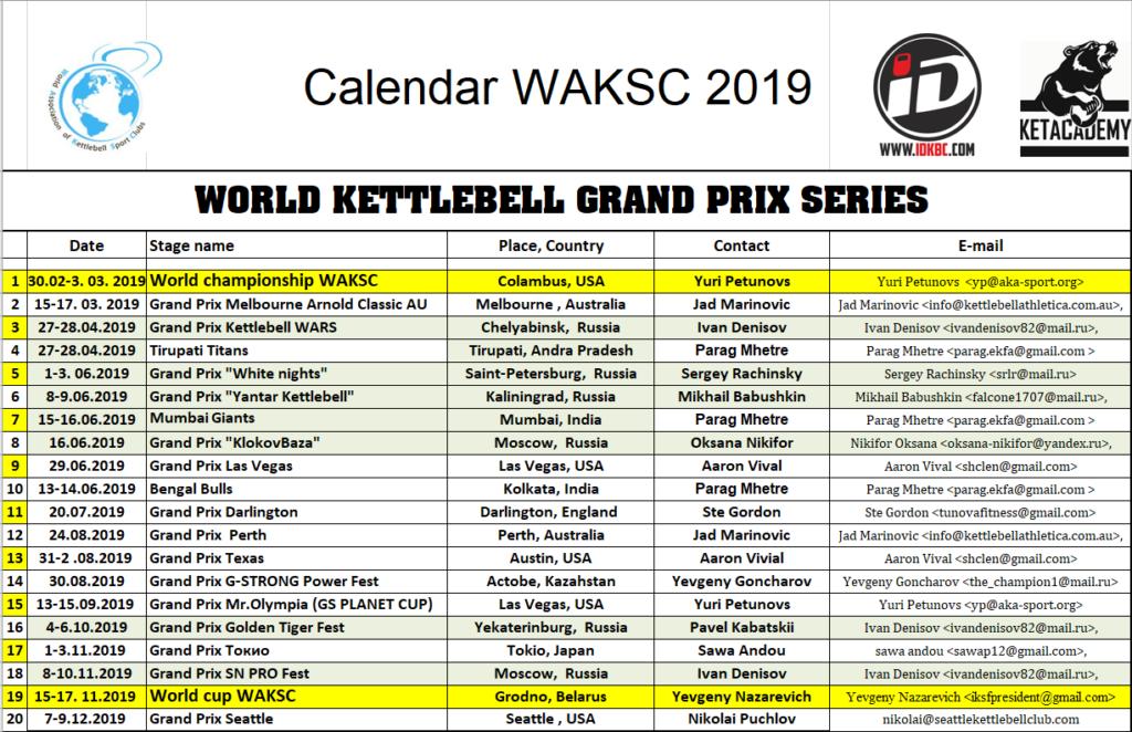 Календарь WAKSC 2019