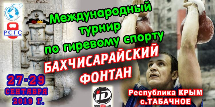 Турнир по гиревому спорту Крым