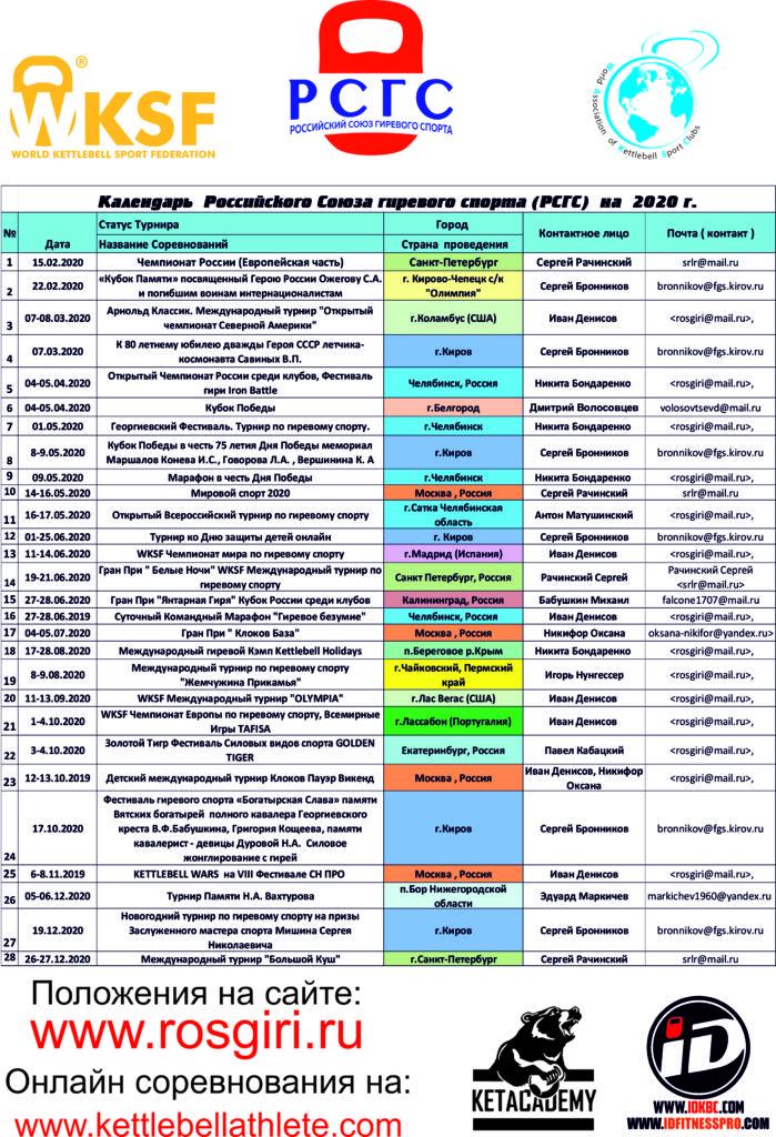 Календарь РСГС 2020