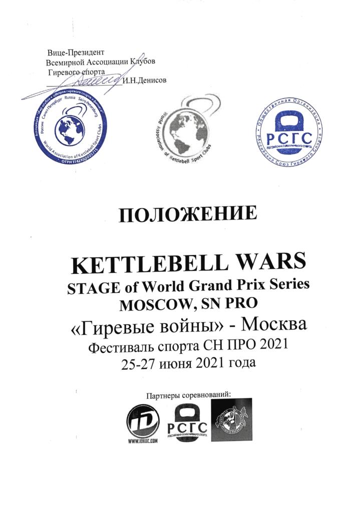 Kettlebell Wars